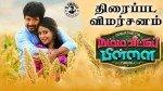 Namma Veettu Pillai Box Office Collections Week 1 Sivakarthikeyan Works His Magic