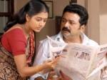 Veruthe Oru Bharya Review