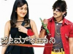 Two Kannada Movie Release