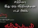 Dayanidhi Tamil Padam