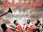 Thoonga Nagaram Movie