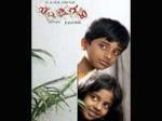 Gubbachchigalu Screen Chitravarsha
