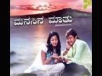 Manasina Maatu Music Launch