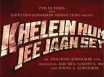 Khelein Hum Jee Jaan Sey Preview