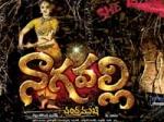 Nagavalli Music Review