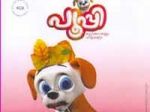 Pupy 2 National Science Film Award 120111 Aid
