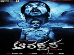 Arakshaka Movie Review