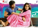 Naa Ishtam Movie Review