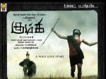 Prabhu Solomon Kumki First Look