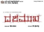 Dashamukha Movie Review