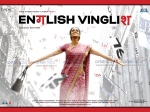 Sridevi English Vinglish Official Poster Released