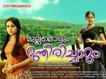 Mullamottum Munthiricharum Movie Review