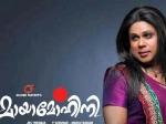 Malayalam Film Industry Ustad Hotel Mayamohini Hit Film
