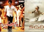 Ongole Gitta Kadali First Weekend Collection Box Office