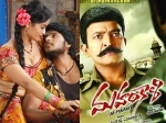 Mahankali Clash With Gundello Godari Box Office