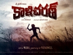 Posters Praveen Sri Kaali Charan First Look Revealed