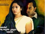 Akam Movie Review