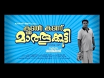 Ten Highly Awaited Malayalam Movies Of
