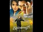 Allu Arjun Iddarammayilatho Preview
