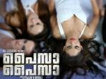 Indrajith Mamta Mohandas Paisa Paisa Friday Release
