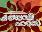 Malayali House In Trouble