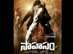 Gopichand Sahasam Movie Preview