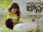 Online Screening Helped Alias Janaki Break Even Neelima