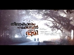 Neelakasham Pachakadal Chuvanna Bhoomi Audio Disappoints