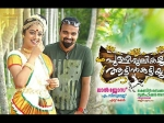 Pullipulikalum Aattinkuttiyum Movie Review