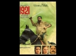 Popular Patriotic Malayalam Movies