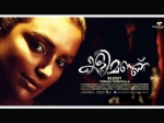 Kalimannu Movie New Poster Released