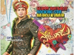 Potugadu Trailer Leak Manchu Manoj Take Legal Action