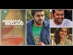 Indrajith Movie Arikil Oraal Gets Postponed