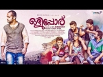 Olipporu Movie Review