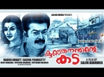 Kunjananthante Kada Movie Review