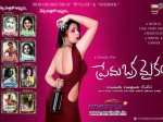Prema Oka Maikam Movie Review