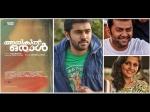 Arikil Oraal Movie Review
