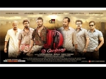D Company Movie Releasing Today