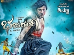 Shivaraj Kumar Rocks In Bhajarangi Trailer