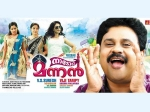 Dileep Movie Nadodi Mannan Releasing Date Confirmed October