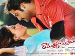 Ntr Ramayya Vasthavayya First Day Collection Box Office