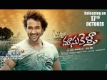 Doosukeltha Take Vishnu Manchu Next Level Gopi Mohan
