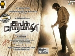 Ivan Veramathiri Theatrical Rights