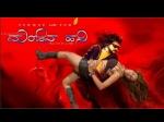 Ravichandran Manjina Hani Release