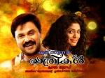 Dileep Movie Ezhu Sundara Rathrikal Sold For 7 Crores