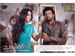 Sunny Wayne Welder Movie Chewing Gum