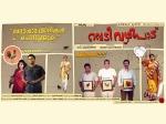 Vedivazhipadu Gets A Certificate