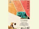 Vineeth Kumar Movie Vegam Is A Thriller