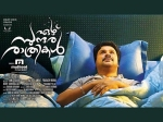 Dileep Movie Ezhu Sundara Rathrikal Trailer Out