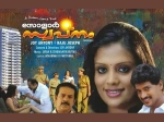 Solar Swapnam An Overview Movie On Solar Scandal